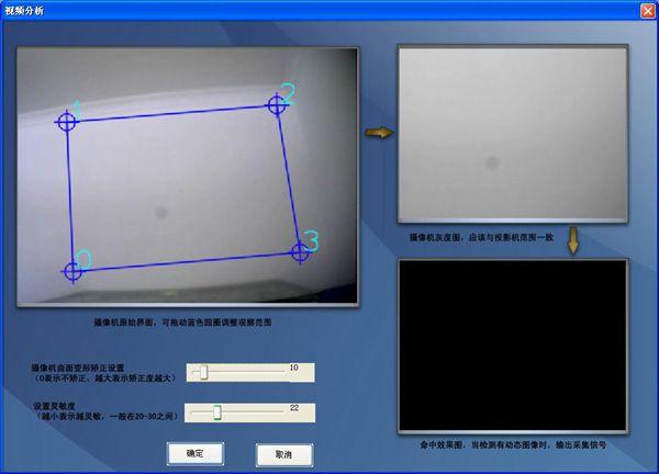 一套互动投影系统需要哪些软件