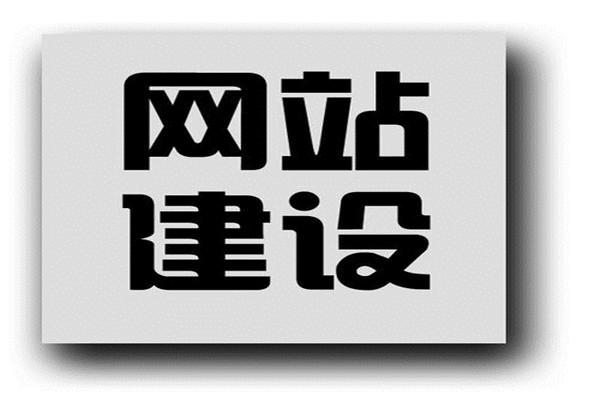 济南网站建设框架