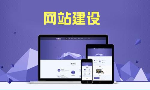 济南网站建设种类