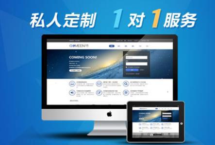 济南网站建设特点