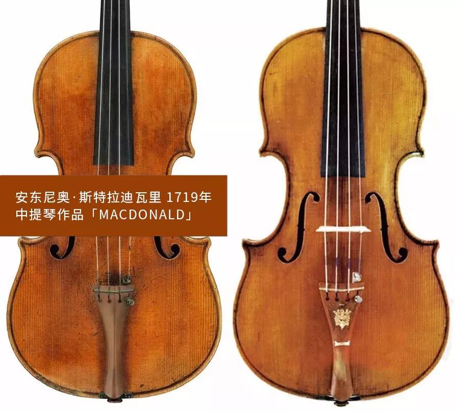 斯特拉迪瓦里中提琴