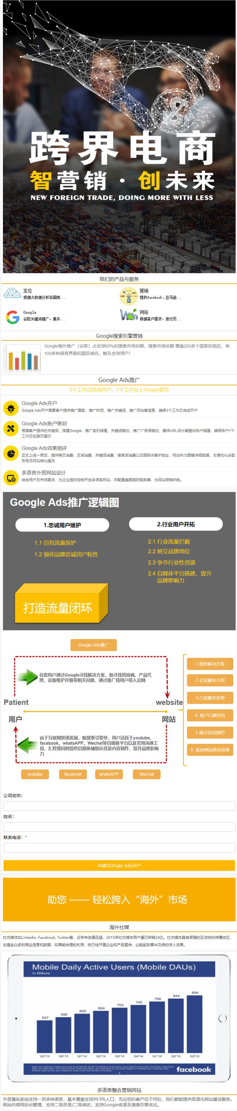 汇跨境_汇客网络-网站建设-产品托管代运营 谷歌首页牛_副本.png