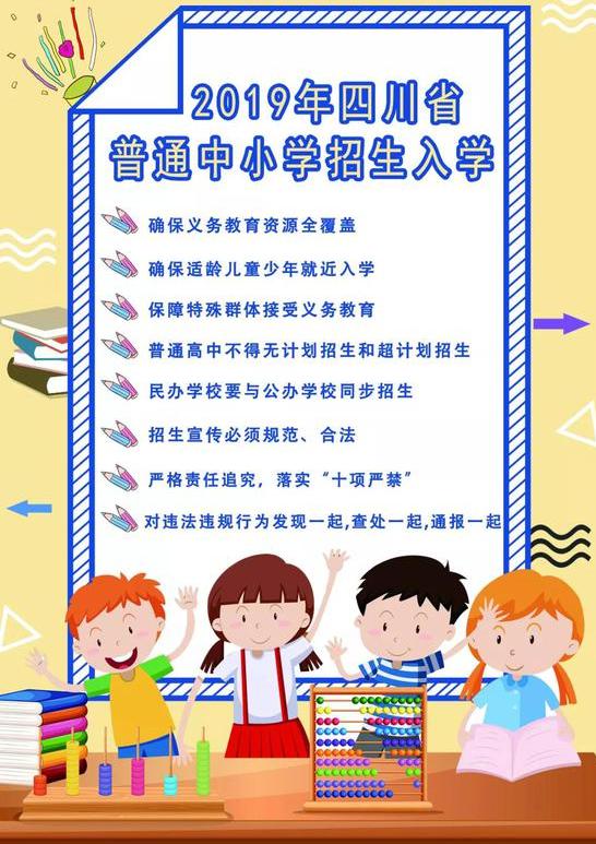 四川省2019年普通中小学招生入学要求