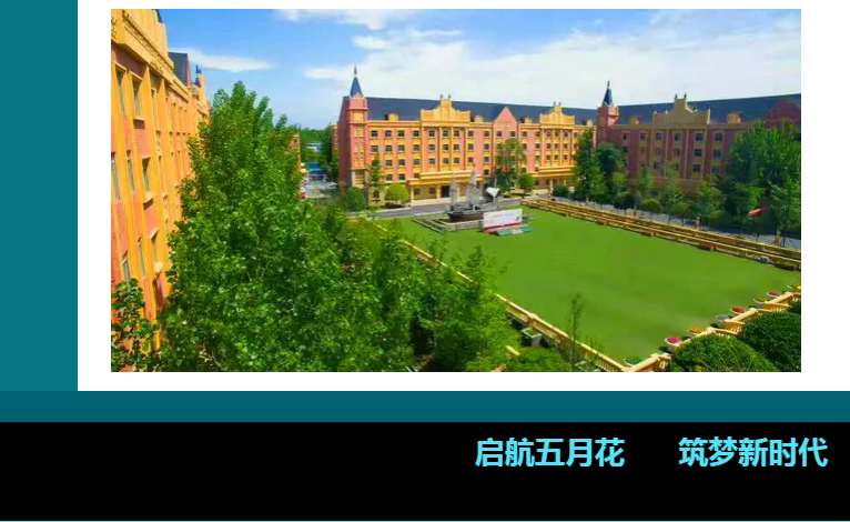 四川五月花技师学院校园风采