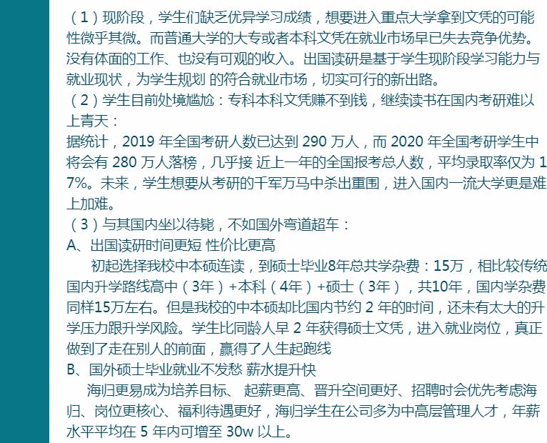 四川五月花技师学院招生咨询问答