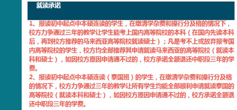 四川五月花技师学院升学承诺协议