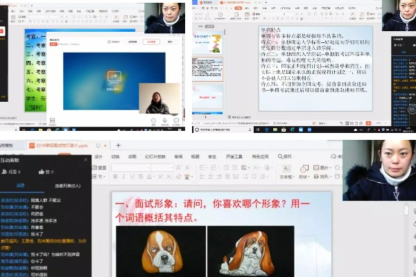 四川希望教育学院网络授课正式开始