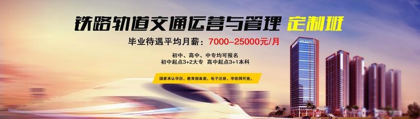 四川交通大学希望学院团结校区铁路专业招生简章