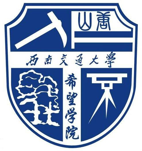 西南交通大学希望学院校徽