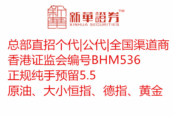 香港新华国际期货招募期货代理.jpg