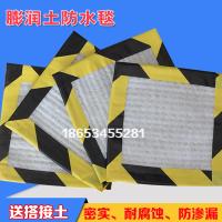膨润土防水毯.jpg