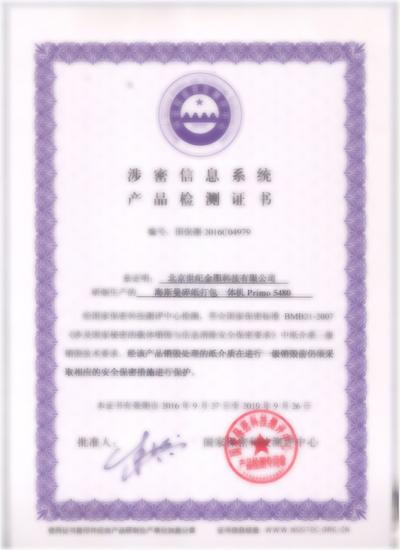 5480检测证书-G-1.jpg