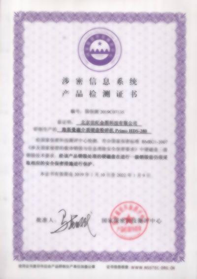 HDS-280检测证书-G-1.jpg