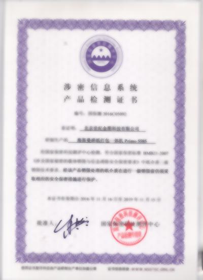 国家保密检测证书--5585-G.jpg