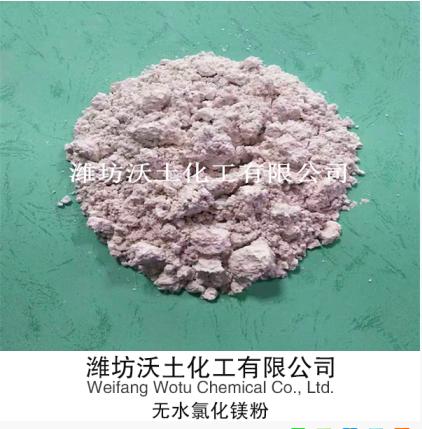 7.无水氯化镁粉.png