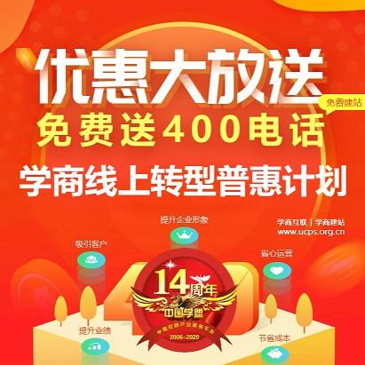 学盟14周年 学商线上转型普惠计划(411X411).jpg
