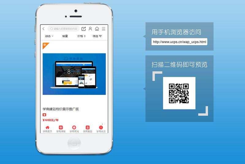学商商城-学商建站-手机版(2020).1.png