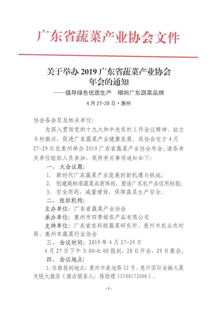 关于举办2019广东省蔬菜产业协会年会通知_页面_1.jpg