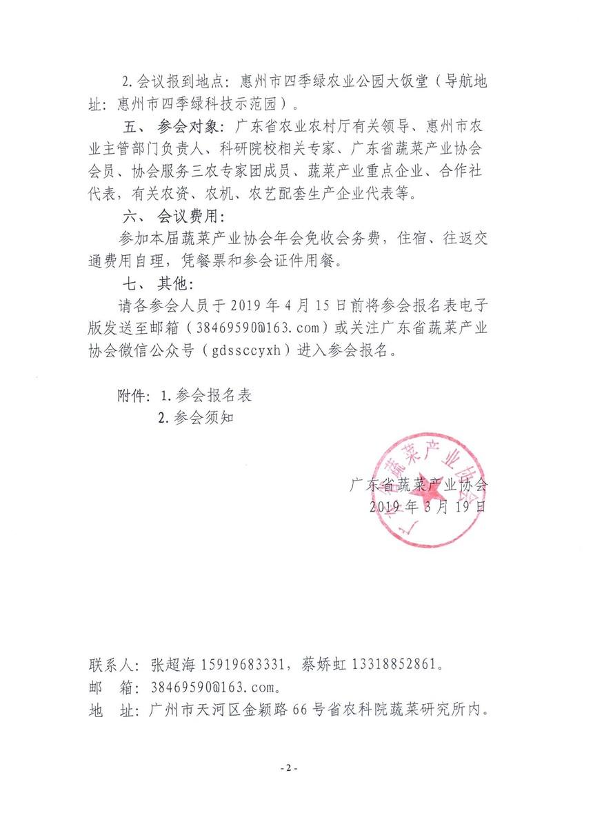关于举办2019广东省蔬菜产业协会年会通知_页面_2.jpg