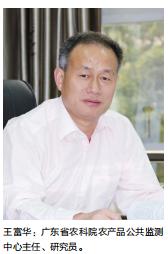 2019年32页王富华广东省农科院农产品公共监测中心主任、研究员图片.png