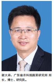 2019年30页谢大森:广东省农科院蔬菜研究所 所长、博士、研究员图片.png