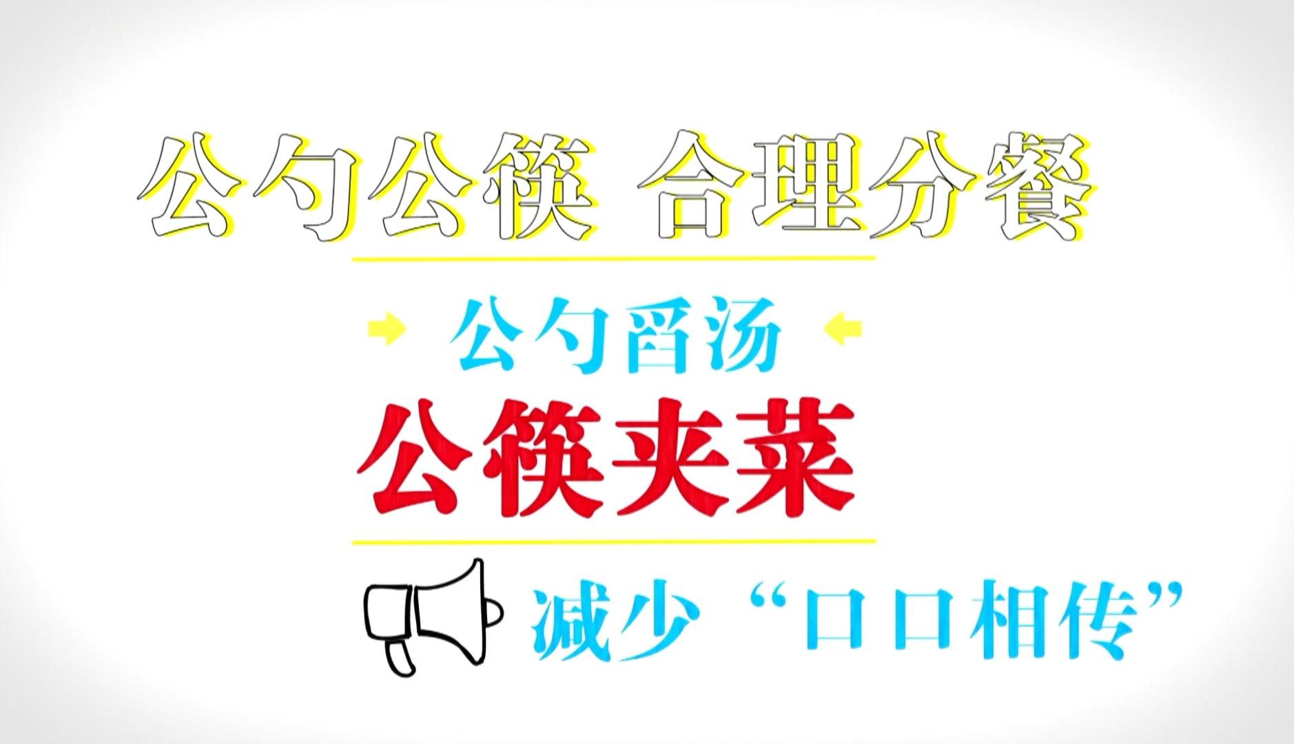 【文明健康 有你有我】公益广告:公勺公筷 合理分餐