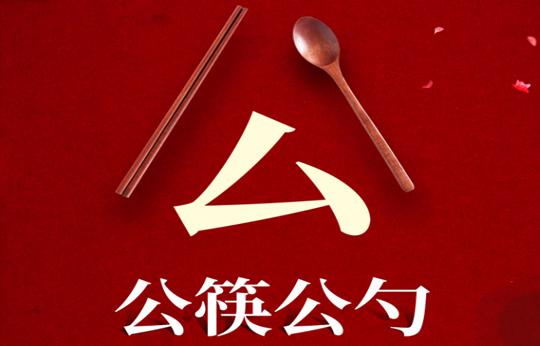 """六安市""""公筷公勺""""行动倡议书"""