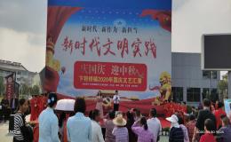 """霍山县下符桥镇举办""""迎国庆 庆中秋""""文艺汇演活动"""