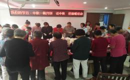 """裕安区落水桥社区开展 """"做月饼 话中秋 送温暖""""活动"""
