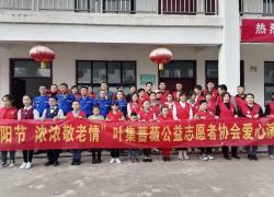 叶集区群团组织开展重阳节关爱老人新时代文明实践活动