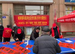 """城南镇凤凰河社区开展""""迎新春 写春联 送祝福""""志愿活动"""