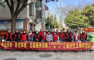 金安区江淮社区:清洁家园美化环境 共建文明城市