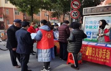 金安区三里桥街道金裕社区开展健康义诊活动
