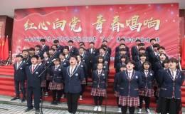 """金安区张店中学举行 """"红心向党,青春唱响""""红歌合唱大赛"""