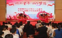 """金寨县天堂寨中心小学举办""""欢乐童年,放飞梦想"""" 六一儿童节文艺汇演"""