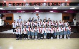 """舒城县法院举办""""美好童年•与法同行""""主题开放日活动"""