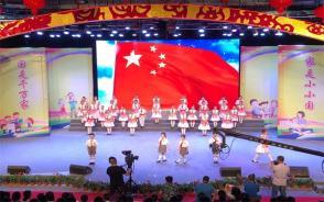 """六安市举行家庭阅读大会暨庆""""六一""""少儿文艺汇演"""