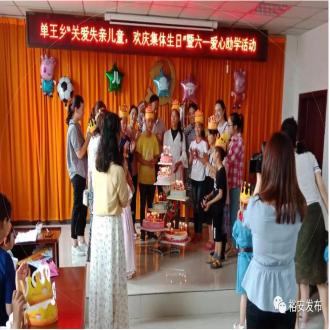 """裕安区单王乡举办""""关爱失亲儿童 欢庆集体生日""""暨""""六一""""爱心助学活动"""