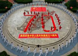 数百名太极拳运动爱好者庆十一