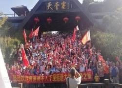 粤港澳千里跃进安徽天堂寨,唱响《我和我的祖国》