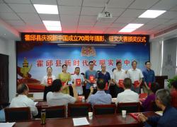 霍邱县庆祝新中国成立70周年摄影、征文大赛颁奖仪式举行