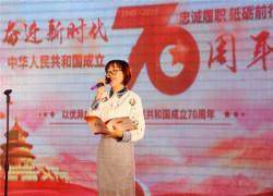 """""""献给新中国成立70周年的一首赞歌""""主题朗诵比赛"""