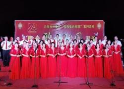 """叶集区举办社区群众""""歌唱祖国""""文明实践展演活动"""