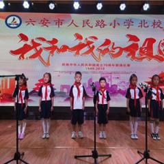 """人民路小学北校举行 """"我和我的祖国""""诗歌朗诵比赛"""
