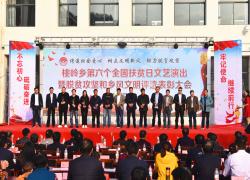 金寨桃岭乡开展第六个全国扶贫日文艺演出乡风文明评选表彰大会