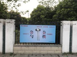 """六安市地震局积极开展""""文明健康 有你有我""""公益广告宣传活动"""