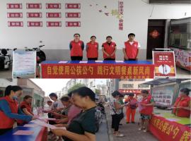 """金安区东市街道:文明餐桌""""筷""""行动"""