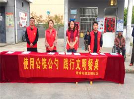 """金安区正阳社区开展""""使用公筷公勺践行文明餐桌""""活动"""