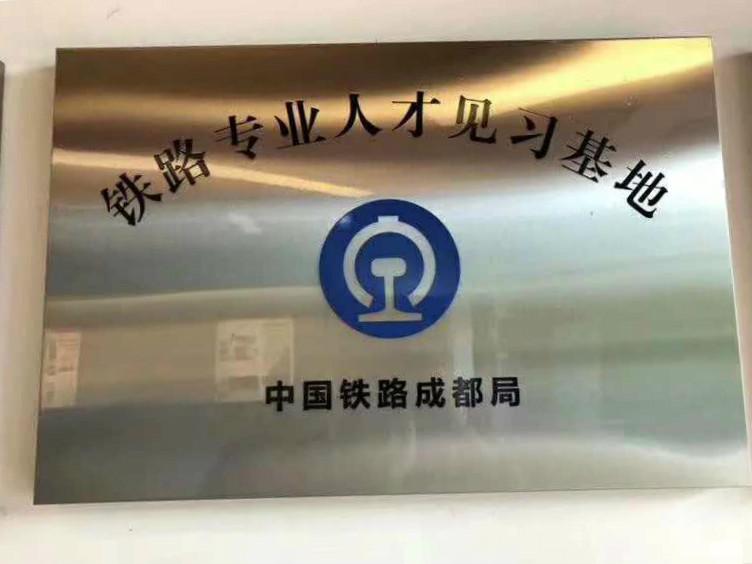 成都铁路运输学校简介