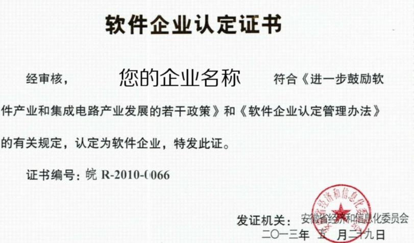 安徽省【合肥市】软件企业认定,软件产品登记,双软认证要求!